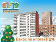 ЖК «Кварталы 21/19». До метро 500 метров Квартиры комфорт-класса от застройщика.